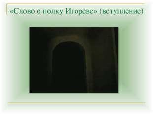 «Слово о полку Игореве» (вступление)