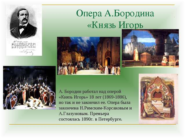 Опера А.Бородина «Князь Игорь А. Бородин работал над оперой «Князь Игорь» 18...
