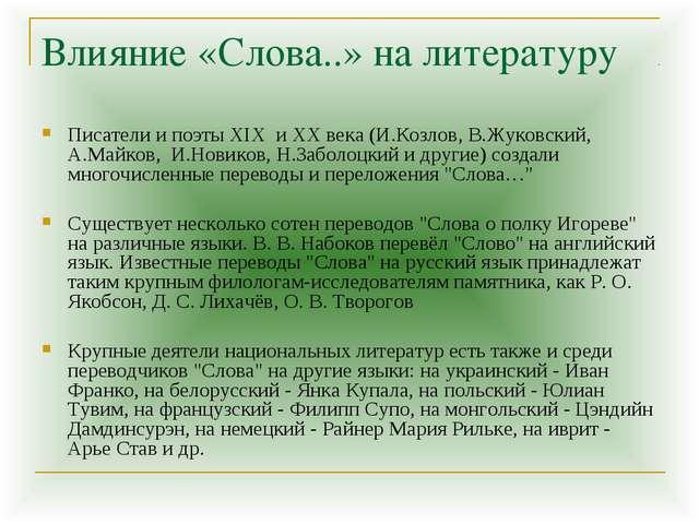 Влияние «Слова..» на литературу Писатели и поэты XIX и ХХ века (И.Козлов, В.Ж...