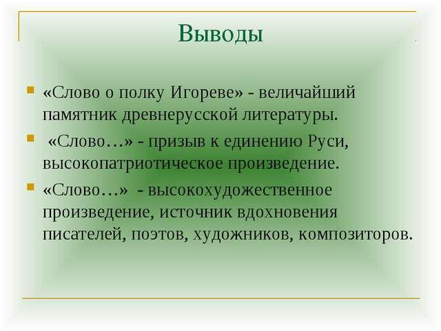 Выводы «Слово о полку Игореве» - величайший памятник древнерусской литературы...