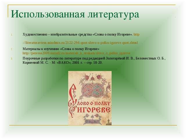 Использованная литература Художественно – изобразительные средства «Слова о п...