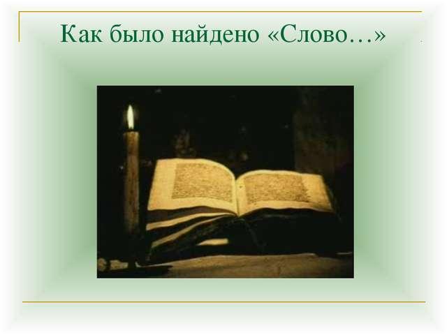 Как было найдено «Слово…»