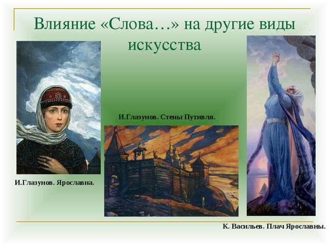 Влияние «Слова…» на другие виды искусства И.Глазунов. Ярославна. И.Глазунов....