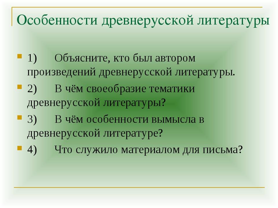 Особенности древнерусской литературы 1) Объясните, кто был автором произведен...