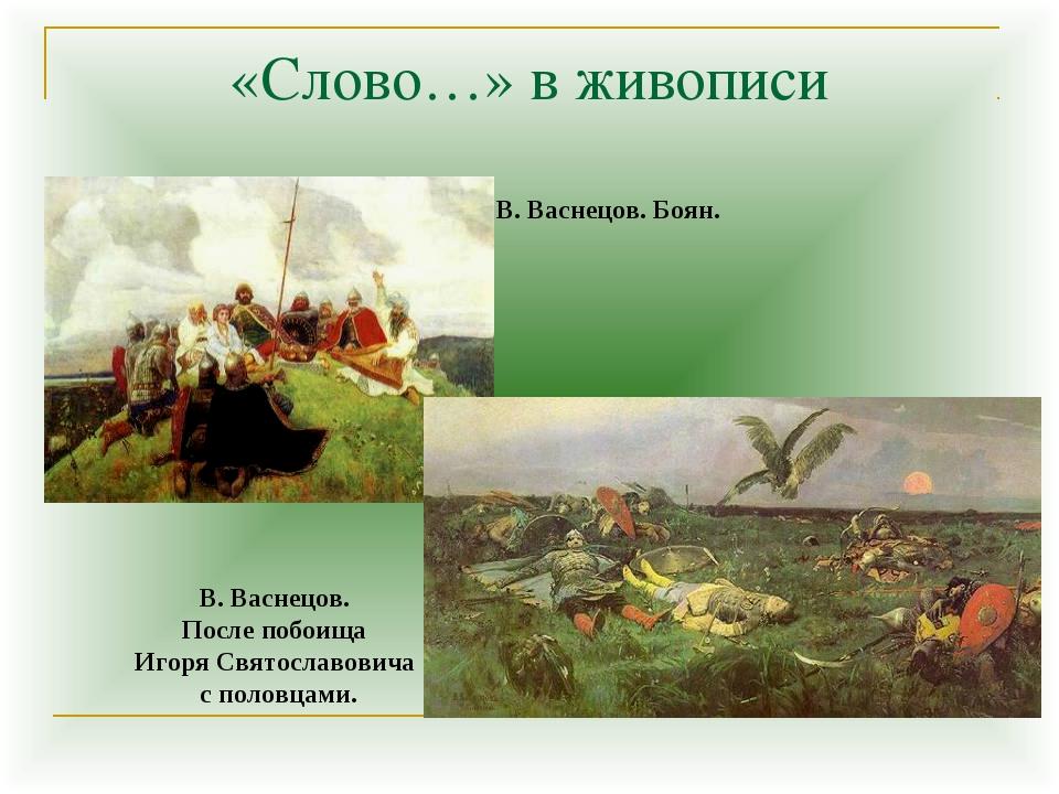 «Слово…» в живописи В. Васнецов. Боян. В. Васнецов. После побоища Игоря Свято...