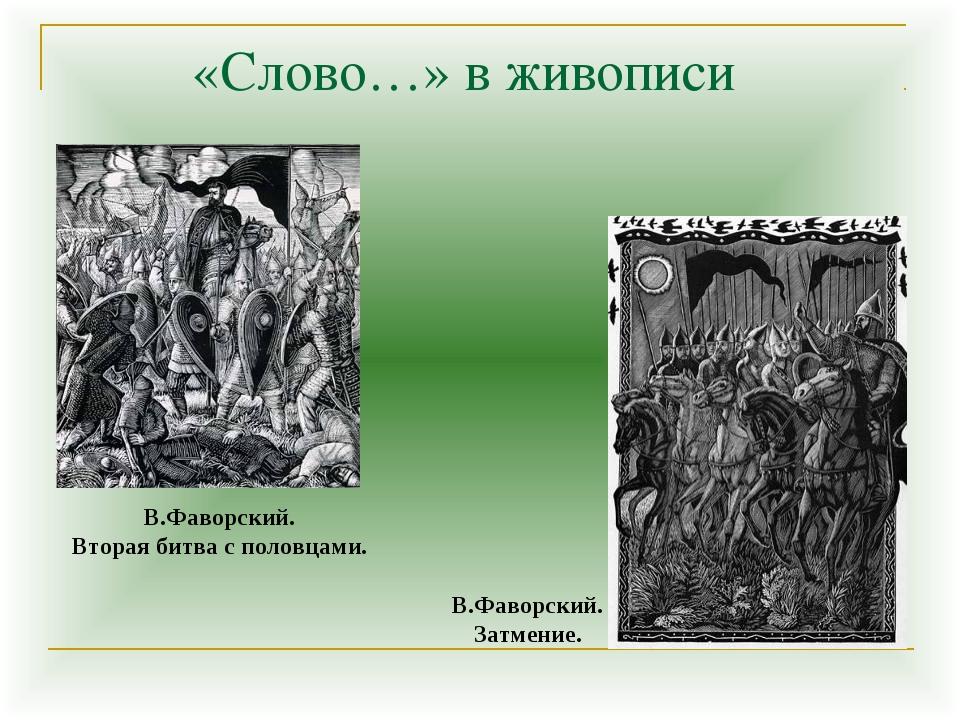 «Слово…» в живописи В.Фаворский. Вторая битва с половцами. В.Фаворский. Затме...
