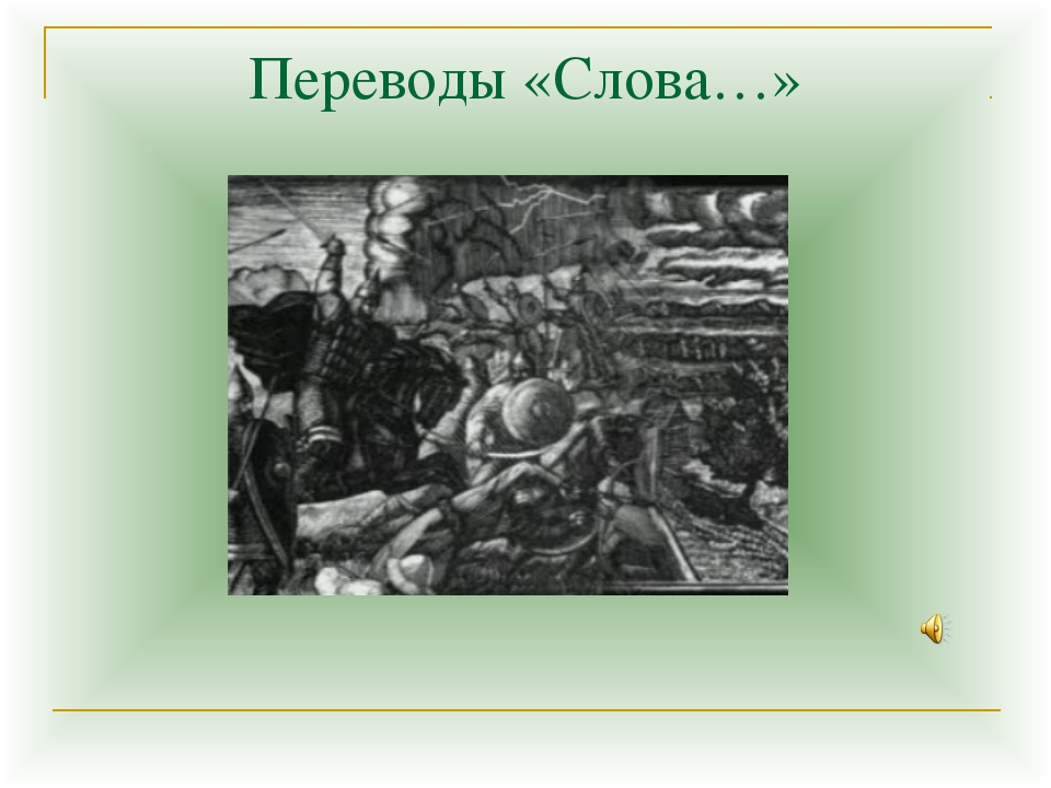 Переводы «Слова…»