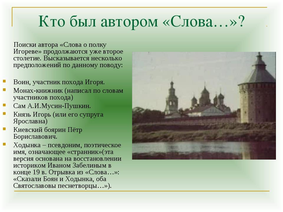 Кто был автором «Слова…»? Поиски автора «Слова о полку Игореве» продолжаются...