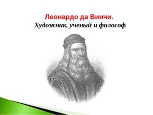 Леонардо да Винчи. Художник, ученый и философ