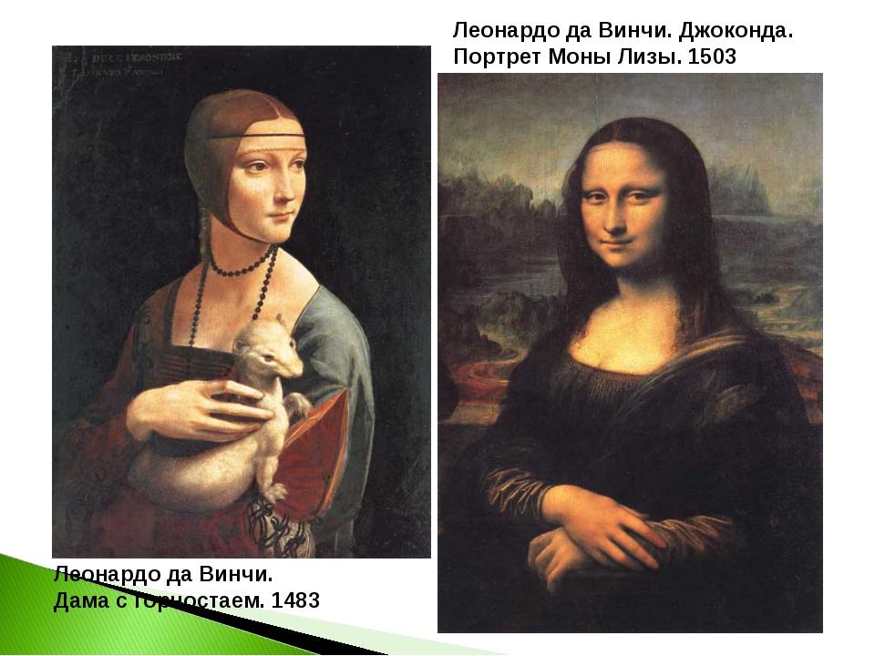 Леонардо да Винчи. Джоконда. Портрет Моны Лизы. 1503 Леонардо да Винчи. Дама...