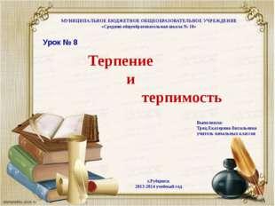 Терпение и терпимость Урок № 8 Выполнила: Троц Екатерина Витальевна учитель н
