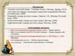 Литература «Основы светской этики». Учебник 4 класс, Москва, Дрофа, 2012г «Р