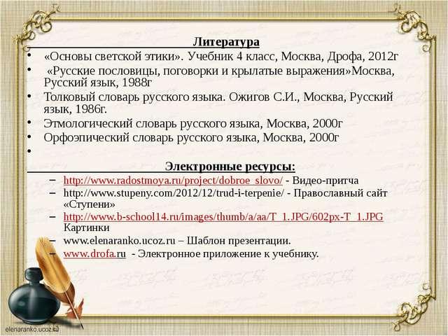 Литература «Основы светской этики». Учебник 4 класс, Москва, Дрофа, 2012г «Р...