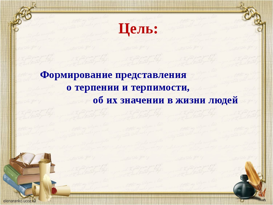 Цель: Формирование представления о терпении и терпимости, об их значении в жи...