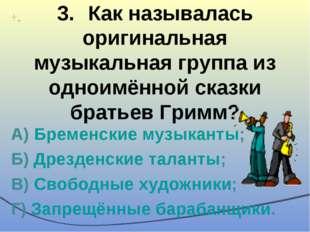 3.Как называлась оригинальная музыкальная группа из одноимённой сказки брать