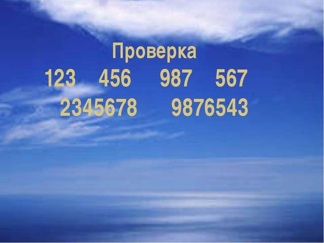 Проверка 123 456 987 567 2345678 9876543