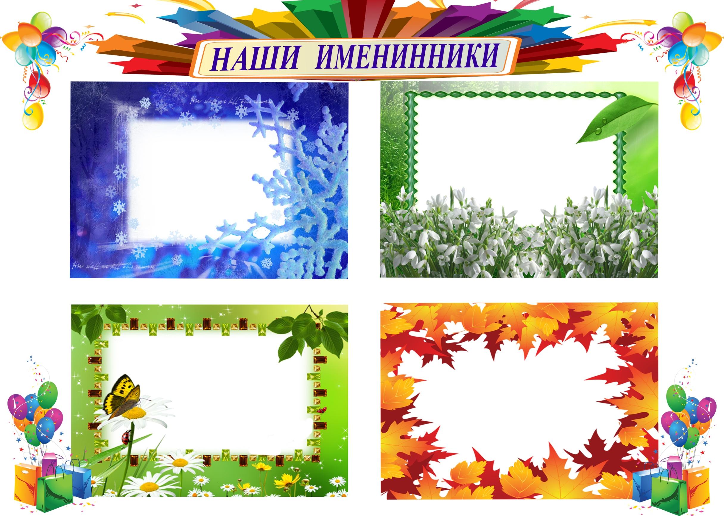 Картинки для оформления классного стенда на зиму