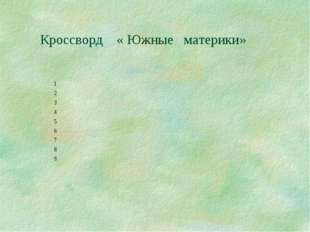 Кроссворд « Южные материки» 1  2  3  4