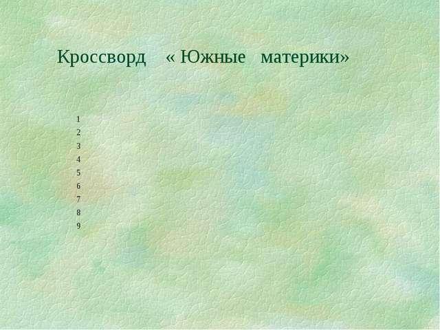 Кроссворд « Южные материки» 1  2  3  4...
