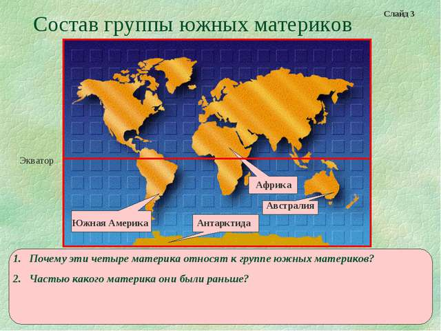 Состав группы южных материков Африка Австралия Антарктида Южная Америка Экват...
