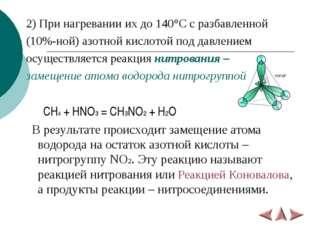 2) При нагревании их до 140°С с разбавленной (10%-ной) азотной кислотой под д