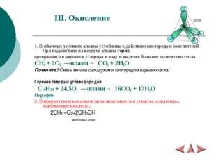 III. Окисление 1. В обычных условиях алканы устойчивы к действию кислорода и