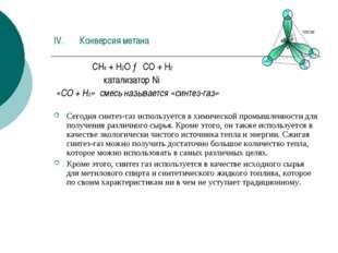 Конверсия метана CH4+ H2O → CO + H2- катализатор IV. Конверсия метана CH4+