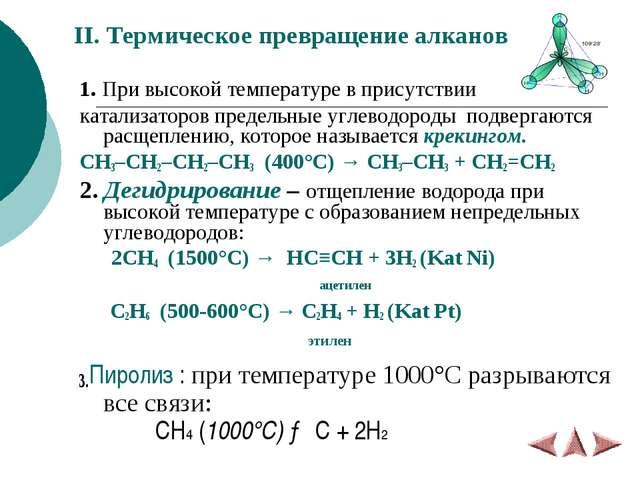 II. Термическое превращение алканов 1. При высокой температуре в присутствии...
