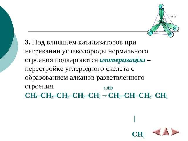 3. Под влиянием катализаторов при нагревании углеводороды нормального строени...