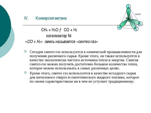 Конверсия метана CH4+ H2O → CO + H2- катализатор IV. Конверсия метана CH4+...
