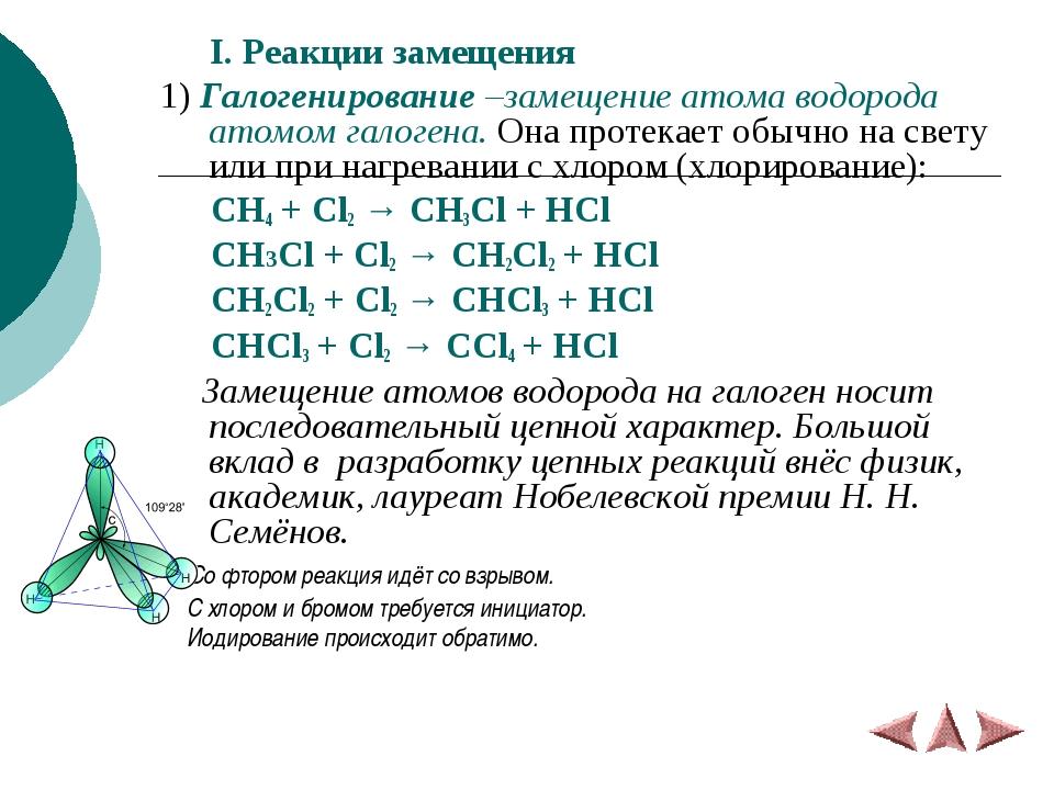 I. Реакции замещения 1) Галогенирование –замещение атома водорода атомом гал...
