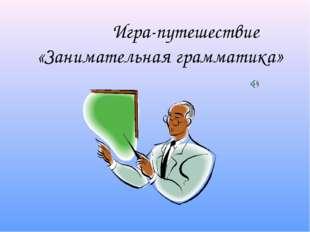Игра-путешествие «Занимательная грамматика»