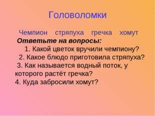 Головоломки Чемпион стряпуха гречка хомут Ответьте на вопросы: 1. Какой цвето