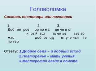 Головоломка Составь пословицы или поговорки 1. 2. 3. Доб мя рое ор по ма де ч