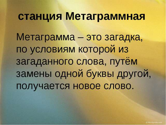 станция Метаграммная Метаграмма – это загадка, по условиям которой из загадан...