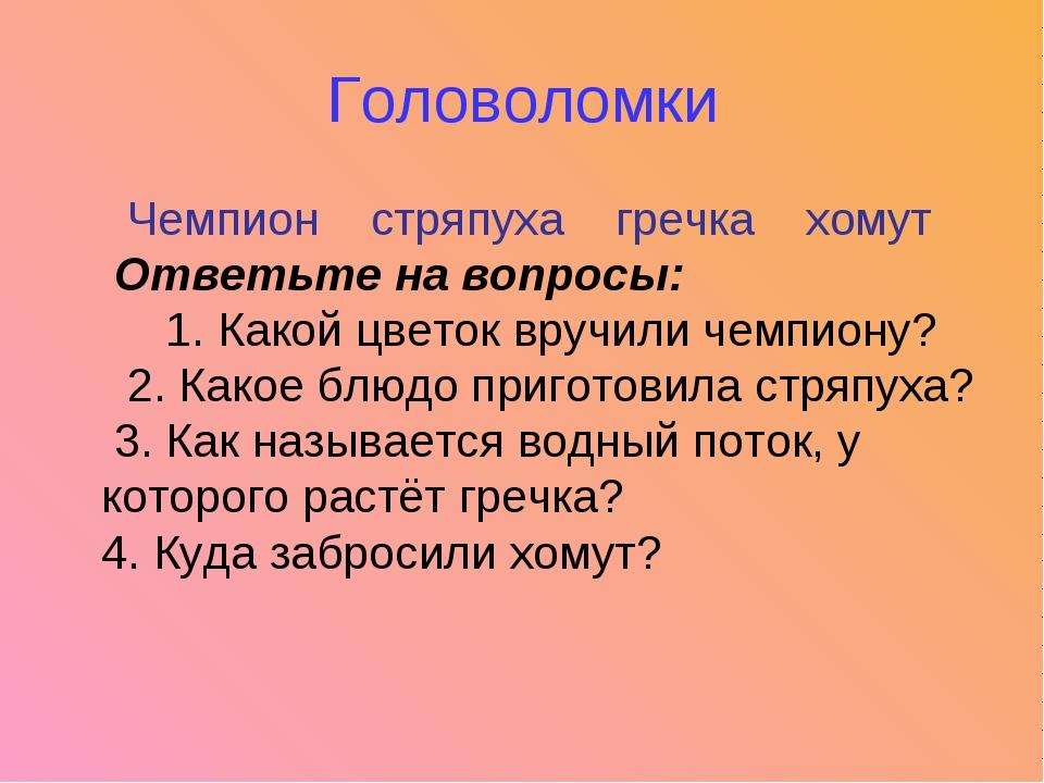 Головоломки Чемпион стряпуха гречка хомут Ответьте на вопросы: 1. Какой цвето...