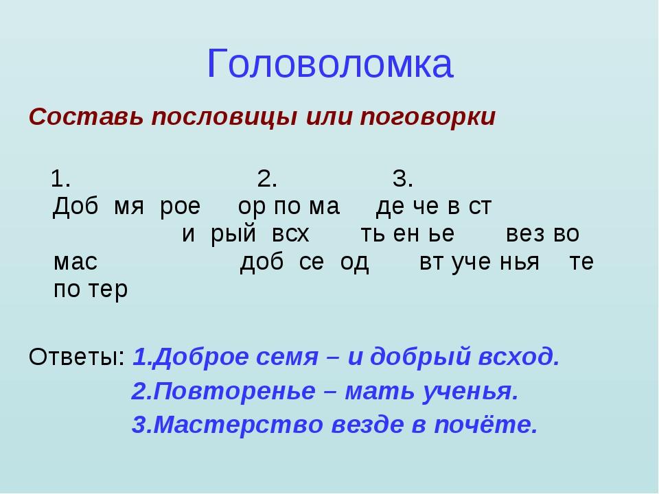 Головоломка Составь пословицы или поговорки 1. 2. 3. Доб мя рое ор по ма де ч...