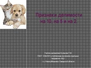 Признаки делимости на 10, на 5 и на 2. Учитель математики Кулакова Т.М. ГБОУ