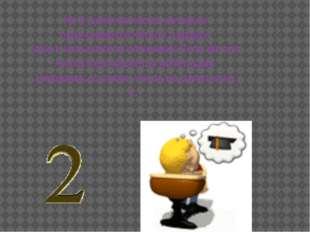 На 2 делятся числа, которые оканчиваются чётной цифрой (они и называются чётн