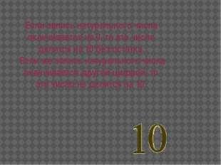 Если запись натурального числа оканчивается на 0, то это число делится на 10