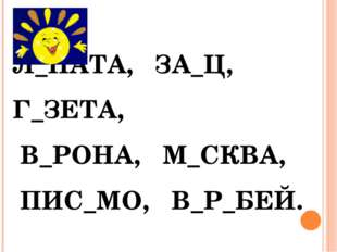 Л_ПАТА, ЗА_Ц, Г_ЗЕТА, В_РОНА, М_СКВА, ПИС_МО, В_Р_БЕЙ. о а я о о ь о_о