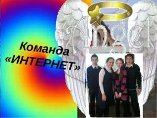 Команда «ИНТЕРНЕТ»