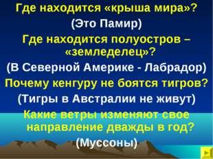 Где находится «крыша мира»? (Это Памир) Где находится полуостров – «земледеле