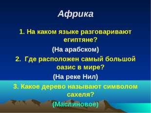 Африка 1. На каком языке разговаривают египтяне? (На арабском) 2. Где располо