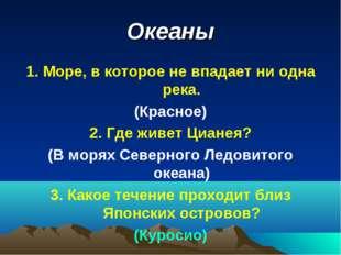 Океаны 1. Море, в которое не впадает ни одна река. (Красное) 2. Где живет Циа