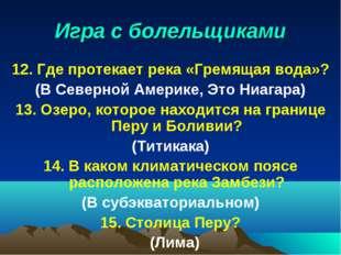 Игра с болельщиками 12. Где протекает река «Гремящая вода»? (В Северной Амери