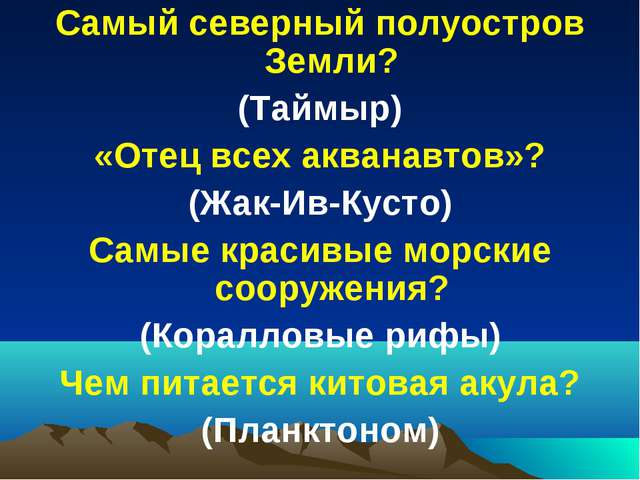 Самый северный полуостров Земли? (Таймыр) «Отец всех акванавтов»? (Жак-Ив-Кус...