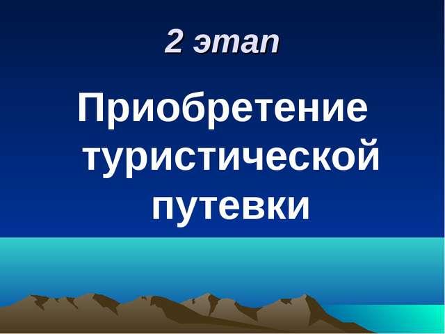 2 этап Приобретение туристической путевки