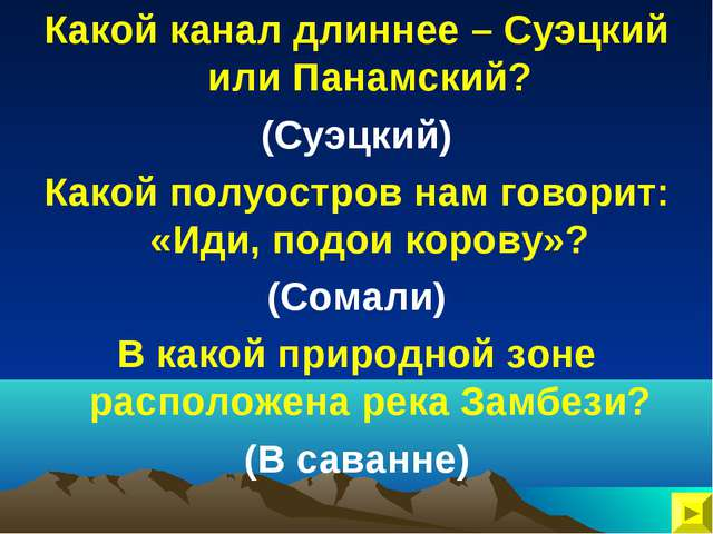 Какой канал длиннее – Суэцкий или Панамский? (Суэцкий) Какой полуостров нам г...