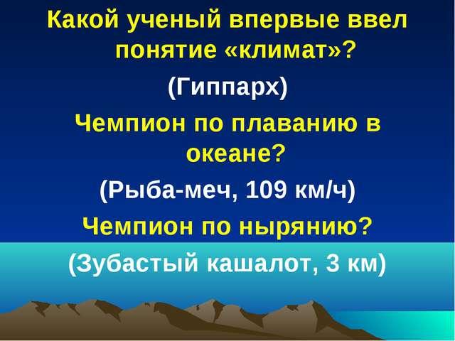 Какой ученый впервые ввел понятие «климат»? (Гиппарх) Чемпион по плаванию в о...